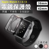 Apple Watch 保護殼 電鍍 TPU【手配88折任選3件】保護套 Series Nike+ 1 2 3 通用 38 42 3色可選
