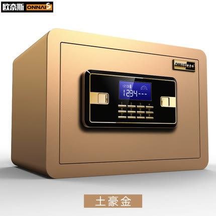 新品 保險箱家用小型隱形密碼辦公保險櫃防盜指紋迷你報警保管箱 推薦