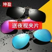 墨鏡夾片男女偏光鏡潮夾片式太陽鏡墨鏡夜視鏡開車專用釣魚鏡【快速出貨】