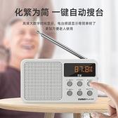 收音機 S-91新款便攜式收音機老人老年迷你小型插卡音響播放器全波段廣播 洛小仙女鞋