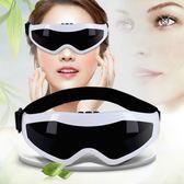 聖誕享好禮 按摩器眼罩眼部振動眼睛緩解疲勞家用成人護眼儀