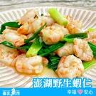 ◆ 台北魚市 ◆ 澎湖野生蝦仁 ( 火燒...
