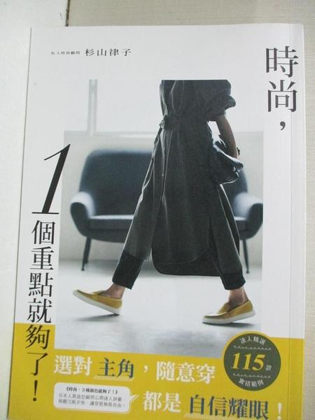 【書寶二手書T1/美容_LAX】時尚,1個重點就夠了!_杉山律子,  呂沛餘