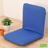 《DFhouse》佐藤-六段式防潑水和室椅-6色藍色