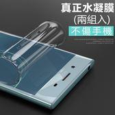 兩片裝 索尼XZ1 XZPremium 保護膜 全覆蓋 軟膜 滿版 水凝膜 高清 防爆 防刮 螢幕保護貼