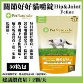*KING WANG*PetNaturals寶天然健康嚼錠Hip&Joint Feline關節好好》30粒/包 貓嚼錠