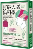 (二手書)打破大腦偽科學:右腦不會比左腦更有創意,男生的方向感也不會比女生好..