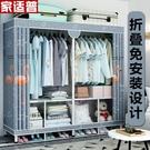 折疊免安裝簡易布衣櫃出租房用現代簡約經濟型宿舍收納掛衣櫥布藝MBS『潮流世家』