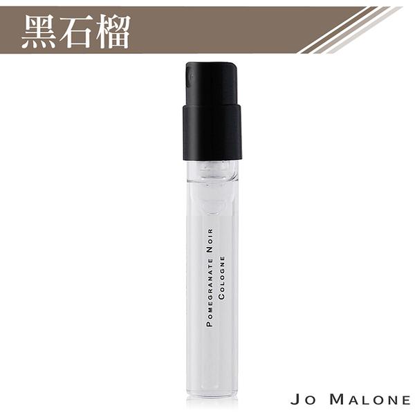 Jo Malone 黑石榴針管香水(1.5ml)【美麗購】