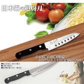 【FL生活+】全能日本鋼超廚刀-七孔刀小(7S)~電視購物熱賣