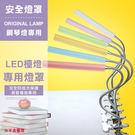 LED 夾式檯燈 長管 專用燈罩 【E1...
