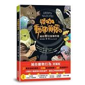 怪咖動物偵探(城市野住客事件簿)