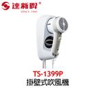 【達新牌】掛壁式吹風機TS-1399P