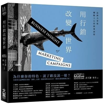 用行銷改變世界(品牌力背後觸動人心的商業洞察)