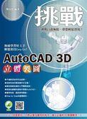 (二手書)挑戰 AutoCAD 3D 立體製圖