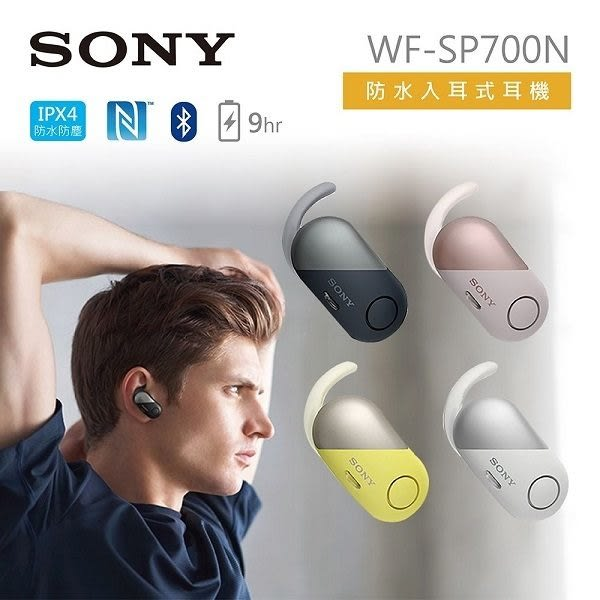 開幕慶 好禮相隨 SONY WF-SP700N 真無線藍牙降噪運動耳機 公司貨 免運費 分期0%
