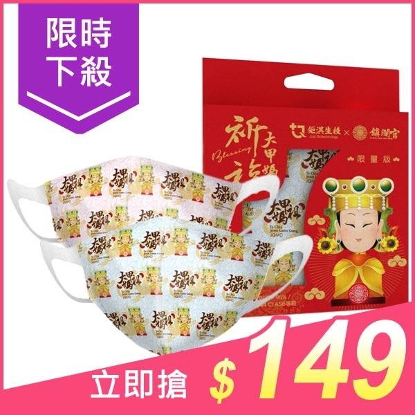 JUQI 鉅淇x鎮瀾宮聯名款 幼幼3D醫療口罩(10入) 顏色可選【小三美日】大甲媽 $199