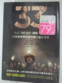 【書寶二手書T1/翻譯小說_IJV】33:地底700公尺,關鍵69天,震撼全世界的智利礦工…