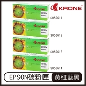 KRONE EPSON 黑色 藍色 紅色 黃色 S050611 S050612 S050613 S050614 碳粉匣