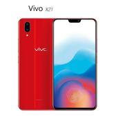 【炫光紅】vivo X21 螢幕指紋版 雙像素AI智慧拍照手機~送9H鋼化玻璃貼+空壓殼+10000mAh移動電源