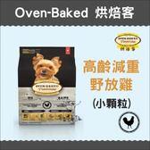 Oven-Baked烘焙客〔減重高齡犬,小顆粒,1kg〕