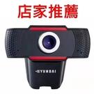 HYUNDAI 韓國現代 原廠 720P 非 羅技 Logitech 原廠 C270 C310 C130 視訊攝影機 網路攝影機 網路教學