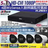 【CHICHIAU】Dahua大華 H.265 5MP 4路CVI 1080P數位遠端監控套組(含2MP智能紅外線攝影機x4)