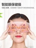 錦上添花眼部按摩儀護眼儀神器按摩器緩解眼睛疲勞去黑眼袋圈智能 新北購物城