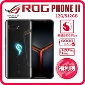 99%新!【特A福利品】ASUS ROG PHONE II 12G/512GB(ZS660KL) 高通S855PLUS 完美盒裝 全新配件