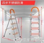 創步不銹鋼家用摺疊梯子鋁合金加厚人字梯室內便攜多功能工程樓梯 NMS生活樂事館