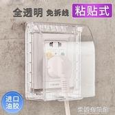 防水盒 86型透明自粘貼式防水罩防濺盒開關面板浴室衛生間防水插座保護蓋 快速出貨