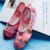 兒童舞蹈鞋  兒童舞蹈鞋小孩形體軟底練功鞋小學生防滑寶寶芭蕾舞鞋女童跳舞鞋 綠光森林