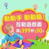 動動手,動動腦!互動遊戲書滿399折50(可累計)