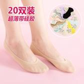8折免運 20雙正韓可愛低筒隱形襪女船襪淺口硅膠防滑夏季超薄款襪子女短襪