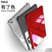 平板皮套蘋果ipad新款保保護9.7寸平板電腦a1822防摔矽膠軟殼 數碼人生