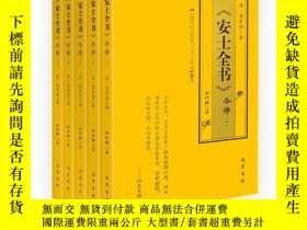 二手書博民逛書店罕見安士全書今譯(5冊 套)Y270523