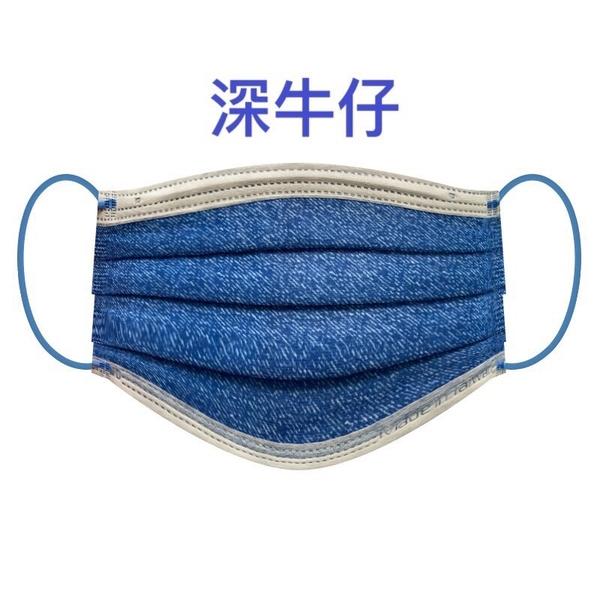 現貨秒出(台灣製 雙鋼印) 丰荷 成人醫療 醫用口罩 (30入/盒) (深牛仔)