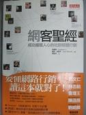 【書寶二手書T6/財經企管_GTR】網客聖經-成功擄獲人心的社群媒體行銷_周宜芳, 喬許‧柏諾