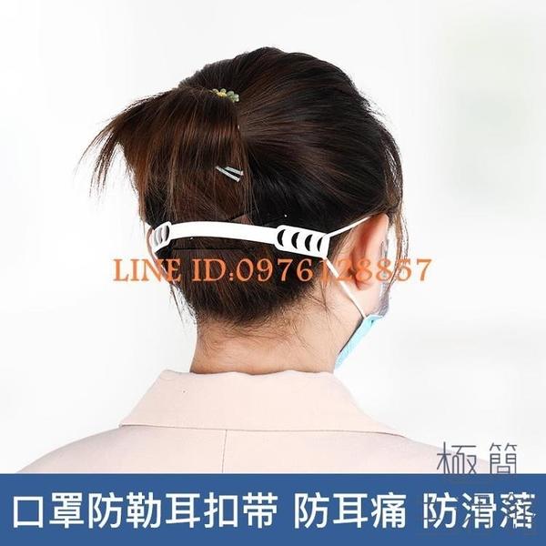 7個裝 口罩護耳防勒調節帶減壓掛耳頭戴式防滑卡扣大小可調整【極簡生活】