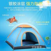 帳篷戶外3-4人全自動加厚防雨二室一廳2人雙人野營露營帳篷套餐YYJ 艾莎嚴選