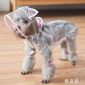 狗狗雨衣四腳防水全包衣服寵物春夏裝薄款泰迪雨披比熊博美小型犬 QG29236『優童屋』
