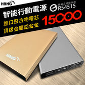 檢驗局合格認證 15000mAh HANG 行動電源 頂級鋁合金 聚合物電芯 雙USB 2.1A高速充電 安全穩定
