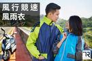 【JoAnne就愛你】風行競速風雨衣兩件式套裝雨衣/反光條/透氣內網附收納袋/運動風ES4302