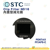 台灣製 STC Clip ND16 內置型減光鏡 抗靜電防潑水油污 PENTAX APS-C FF 全幅 專用 1年保固