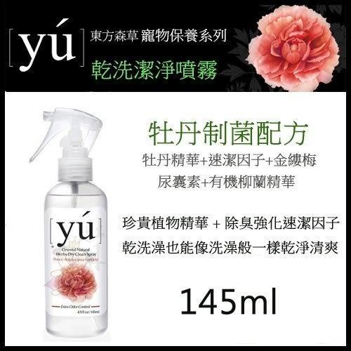 『寵喵樂旗艦店』YU東方森草 - 牡丹抗菌乾洗潔淨噴霧 145ML