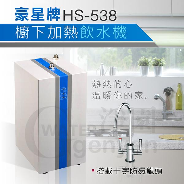 HS-538 智慧型無壓式飲水機/櫥下加熱器/自動補水加熱 ★搭載十字防燙龍頭