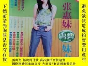 二手書博民逛書店【8開老雜誌】1999年《購物導報》周刊第785期,封面張惠妹罕見好品如圖Y258312