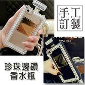 蘋果 APPLE iPHONE8 Plus iPHONEX i8 Plus i8 水鑽殼 香水瓶 珍珠邊鑽  保護殼 訂做殼