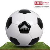 【優選】真皮質感小學生足球5號成人幼兒園兒童