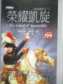 【書寶二手書T1/一般小說_MPR】榮耀凱旋-拿破崙四之二_馬克思.蓋洛
